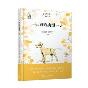 一只狗的典型一天9787020146536人民文学瓦尔特·艾曼纽