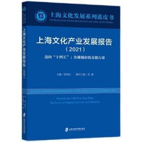 """上海文化产业发展报告(2021)迈向""""十四五"""":全球城市的文创力量"""