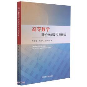高等数字理论分析及应用研究