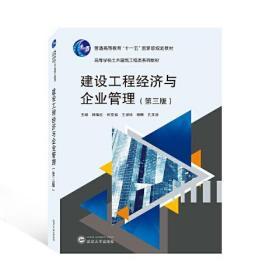 建设工程经济与企业管理(第三版) 孔文涛 主编;杨海红;何亚伯;王望珍;杨琳  武汉大学出版社  9787307221949
