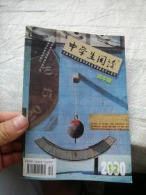 中学生阅读 高中版2000年第12期