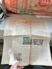 人民日报1984年6月16日  8版