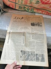 人民日报1984年6月13日  4版