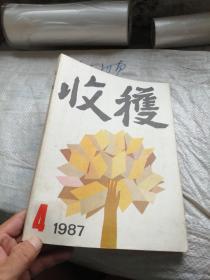 收获1987年第4期