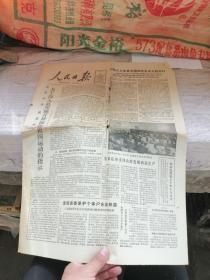 人民日报1984年3月1日   4版
