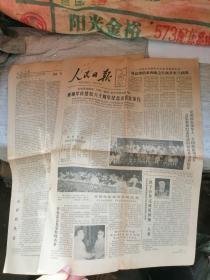 人民日报1984年6月17日  8版