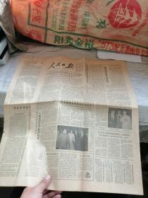 人民日报1984年6月22日  8版