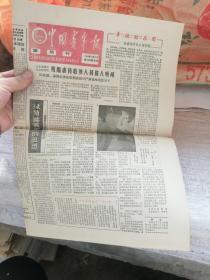 中国青年报1984年6月17日  8版