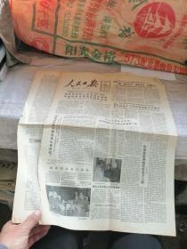 人民日报1984年3月2日   8版