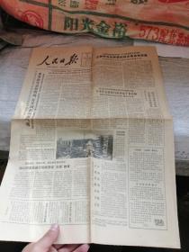 人民日报1984年6月25日  4版