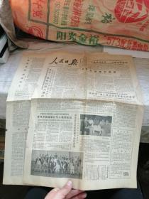 人民日报1984年6月29日  8版