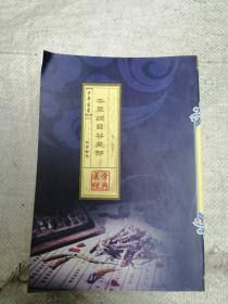 本草纲目谷菜部 卷二十四至卷二十六  扫描翻印