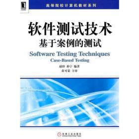 软件测试技术:基于案例的测试[按需印刷] 赵翀 孙宁|198269