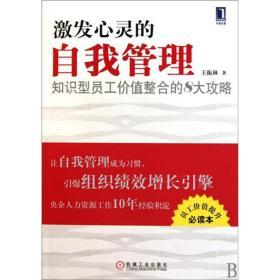 激发心灵的自我管理:知识型员工价值整合的八大攻略[按需印刷] 王振林|193460