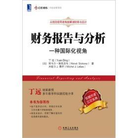 财务报告与分析:一种国际化视角[按需印刷] 3802072
