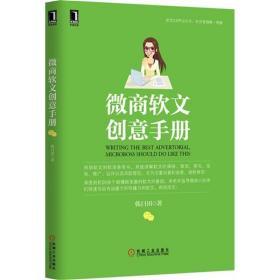 微商软文创意手册[按需印刷] 韩曰田 4778350