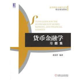 《货币金融学》习题集[按需印刷] 蒋先玲 4694307