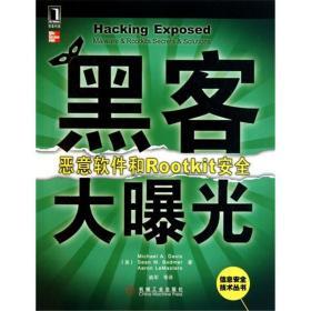 黑客大曝光:恶意软件和Rootkit安全[图书]|198206