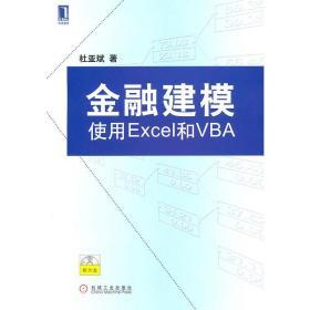 金融建模:使用Excel和VBA[按需印刷] 杜亚斌|197082