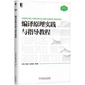 编译原理实践与指导教程[按需印刷] 许畅 陈嘉 朱晓瑞 4712673