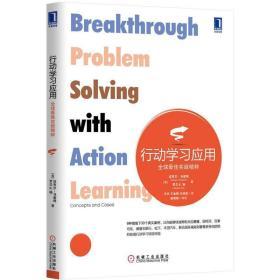 行动学习应用:全球最佳实践精粹[图书] 1014670