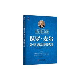 保罗 麦尔分享成功的智慧[图书] 4841848
