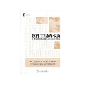 软件工程的本质:运用SEMAT内核[图书] 3768910