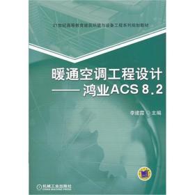 暖通空调工程设计——鸿业ACS8.2 李建霞 8078982