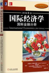 国际经济学:国际金融分册(原书第8版)[图书] 3770962