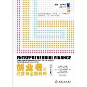 创业者的经营与金融战略(原书第2版)[图书]|198339
