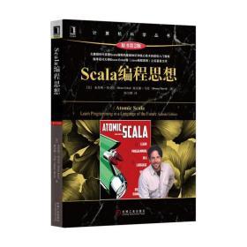 Scala编程思想(原书第2版)[图书] 4886852
