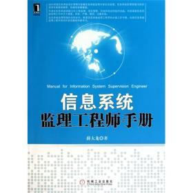 信息系统监理工程师手册[按需印刷] 薛大龙|198233