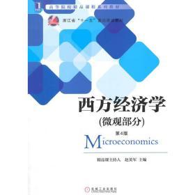 西方经济学(微观部分) (第4版)[按需印刷] 赵英军 4613646