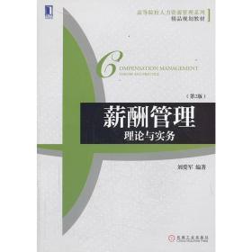 薪酬管理:理论与实务(第2版)[按需印刷] 刘爱军 3802525