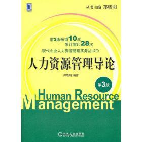 人力资源管理导论[图书] 郑晓明|197743