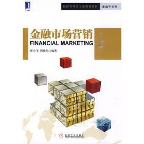 金融市场营销[按需印刷] 唐小飞 周晓明|193468
