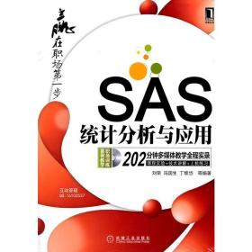 SAS统计分析与应用[按需印刷]|198525
