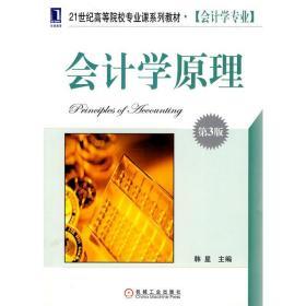 会计学原理(第3版)[按需印刷] 韩星|193461