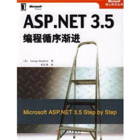 ASP.NET 3.5编程循序渐进[图书]|43514