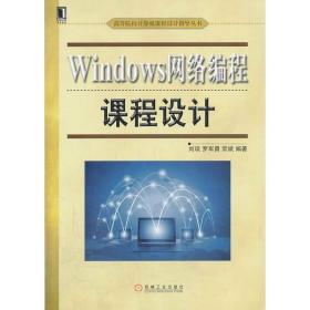 Windows网络编程课程设计[按需印刷] 刘琰 罗军勇 常斌 3769244