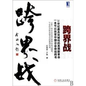 跨界战[按需印刷] 沈国梁 卢嘉|193447