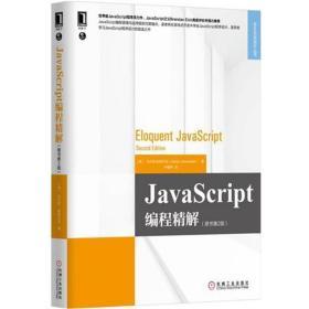 JavaScript编程精解(原书第2版)[图书] 4889547