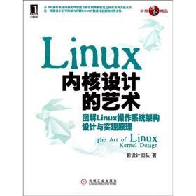 Linux内核设计的艺术:图解Linux操作系统架构设计与实现原理(正文黑白印刷)[按需印刷] 新设计团队|198276