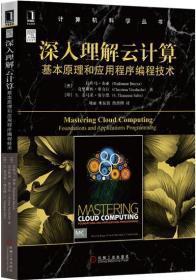 深入理解云计算:基本原理和应用程序编程技术[图书] 4652256