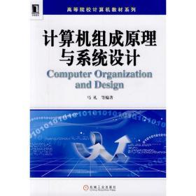 计算机组成原理与系统设计[按需印刷] 马礼|198542
