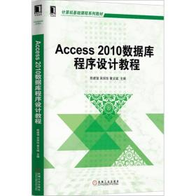 Access 2010数据库程序设计教程[按需印刷] 4023017