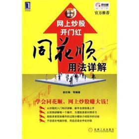 网上炒股开门红--同花顺用法详解[图书] 赵红梅|193441