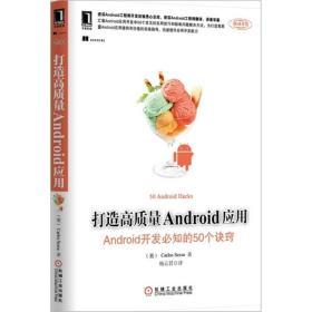 打造高质量Android应用:Android开发必知的50个诀窍[图书] 3769688