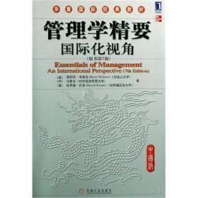 管理学精要:国际化视角(原书第7版)[图书]|192350
