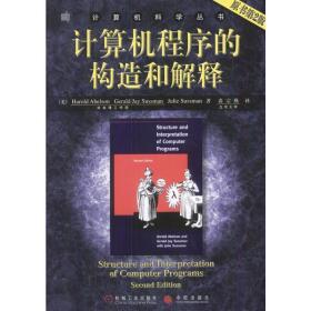 计算机程序的构造和解释(原书第2版)[图书]|17992